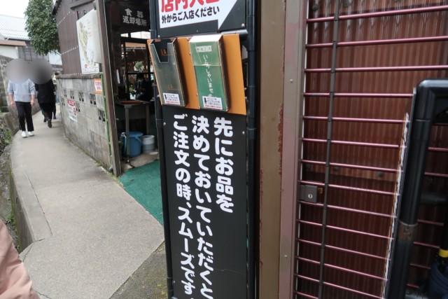 山越うどん(香川)の注文方法