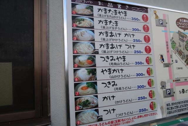 山越うどん(香川)のメニューと値段