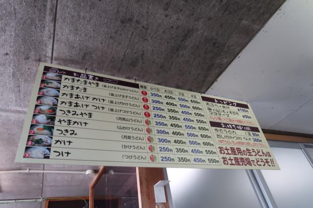 山越うどん(香川)の料金