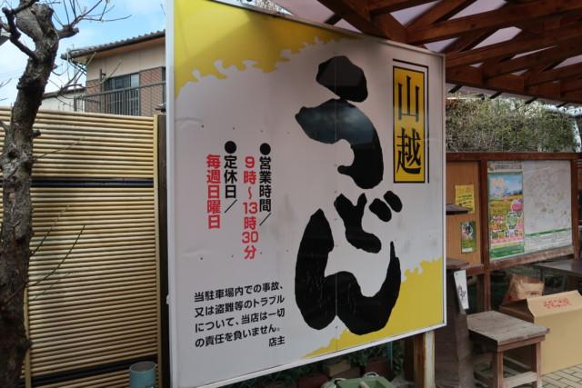 山越うどん(香川)の看板