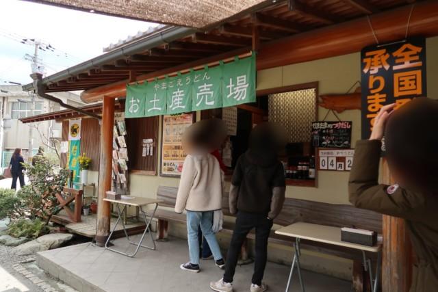 山越うどん(香川)のお土産物売り場