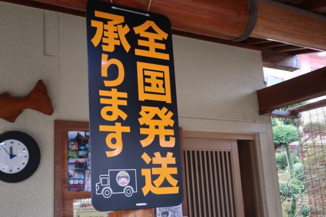 山越うどん(香川)のお土産