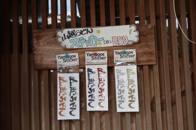 山越うどん(香川)のお土産(ステッカー)