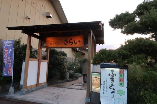 さらい(香川)の外観
