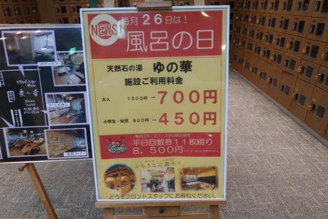 さらい(香川)の風呂の日料金