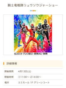 ヒーローショー(エミフルMASAKI)のヒーローシーの情報
