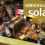 sola(松山)の口コミ