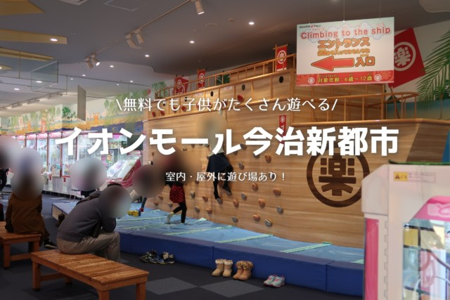 イオンモール今治新都市の子供の遊び場