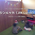 ジンルッカ(JIN Lucca)で子供のカット