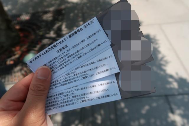 愛媛歴史博物館のマイメロショーの入場券