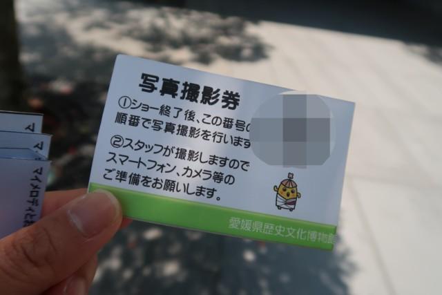 愛媛歴史博物館のマイメロショーの写真撮影券