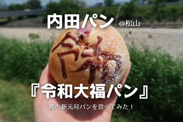 内田パン(松山)の令和パン