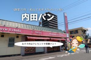 内田パン(松山)口コミ