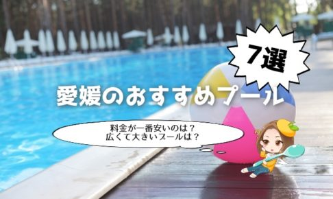 愛媛のおすすめプール