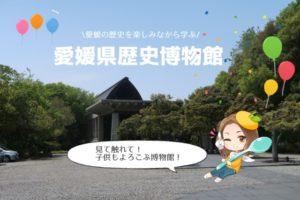 愛媛県歴史博物館の口コミ