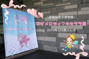 愛媛県歴史博物館,マイメロディ・キキララ展.JPG