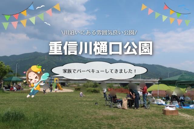 重信川樋口公園の駐車場やアクセス