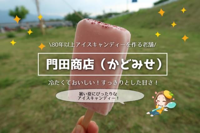 門田商店(かどみせ)のアイスキャンディー