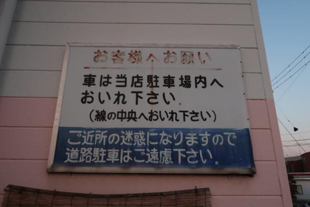お好み焼きポプラ(松山)の駐車場
