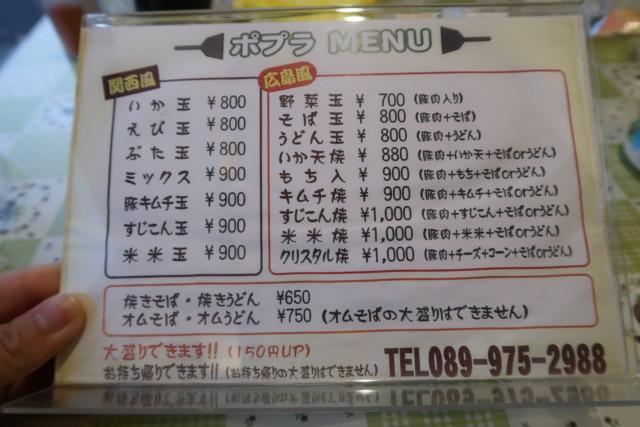 お好み焼きポプラ(松山)のメニュー