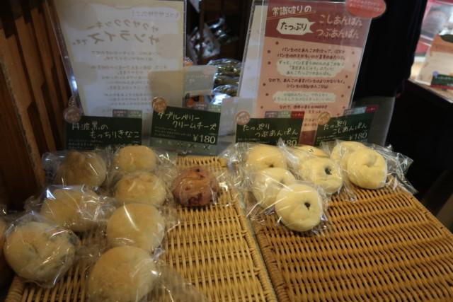 sola(松山)のこしあんパンつぶあんパン