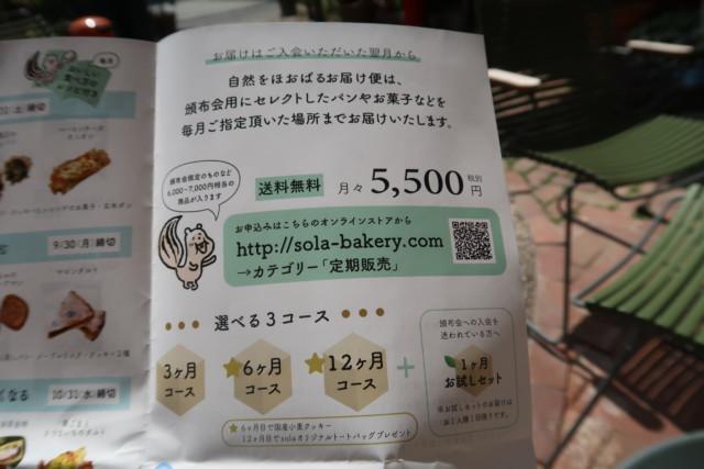 sola(松山)のパンの通販