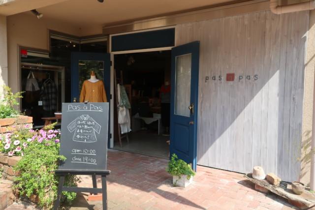sola(松山)の洋服屋さん