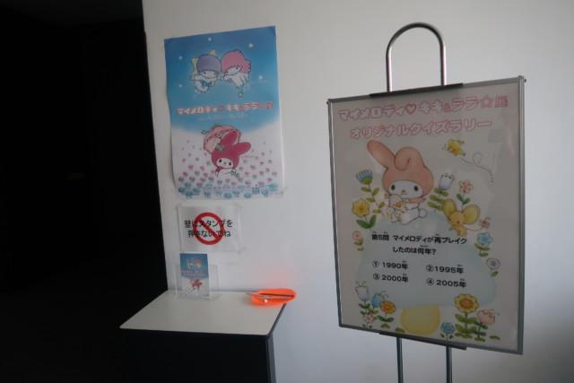 愛媛歴史博物館のマイメロ・キキララ展のスタンプラリー