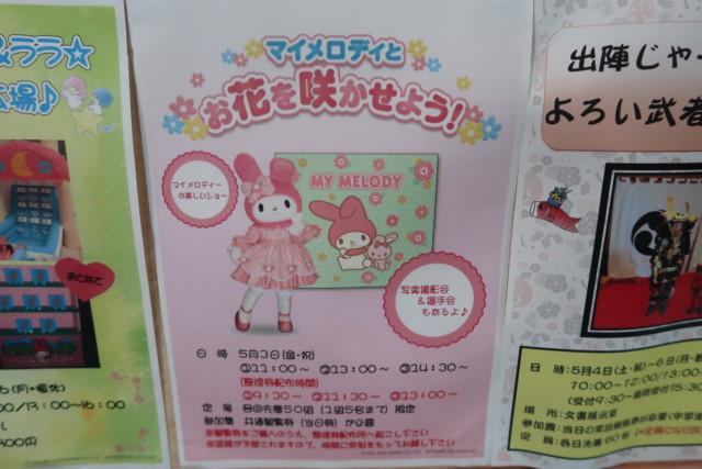 愛媛歴史博物館のマイメロショー