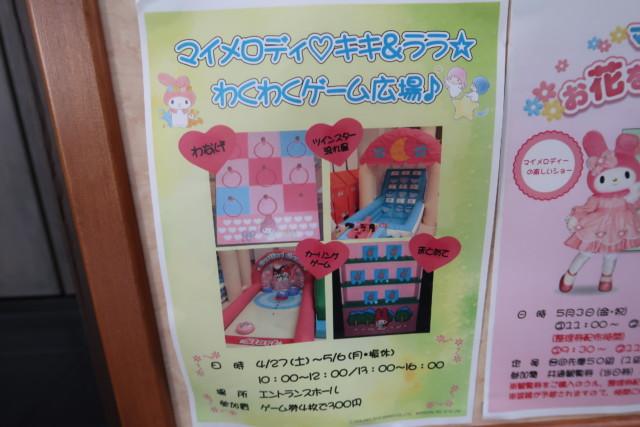 愛媛歴史博物館のマイメロ・キキララのゲーム