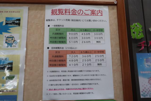 愛媛歴史博物館の料金