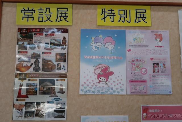 愛媛歴史博物館の常設展と特別展