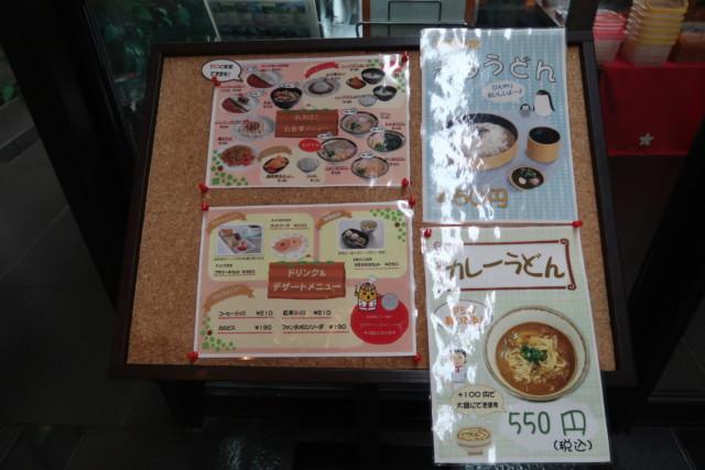 愛媛歴史博物館のレストラン内のメニュー