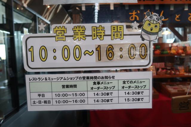 愛媛歴史博物館のお土産物屋さんの営業時間