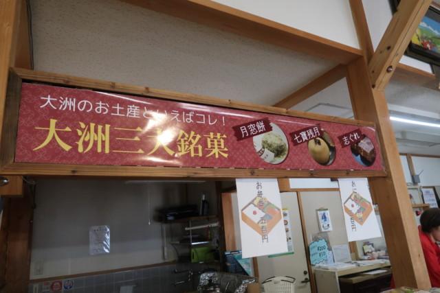 大洲まちの駅あさもやで販売されているお菓子