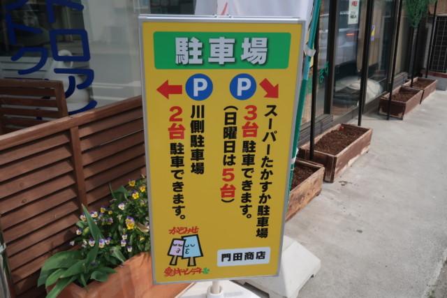 門田商店(かどみせ)の駐車場