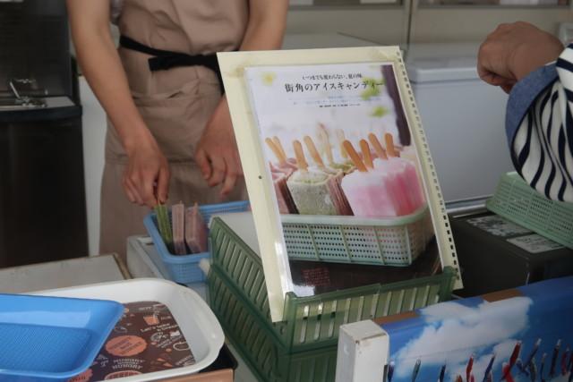 門田商店(かどみせ)のアイス