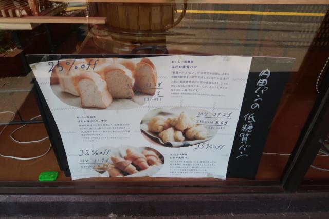 内田パンの人気パン