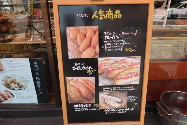 内田パンの人気商品