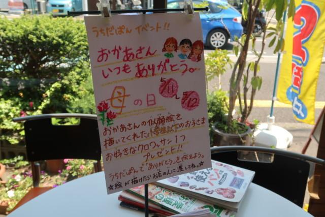 内田パンの母の日イベント