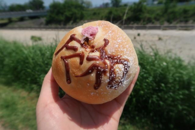 内田パンの令和パン