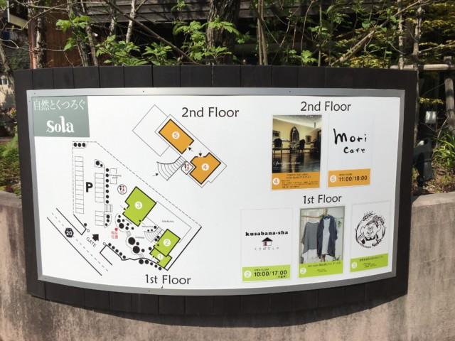 sola(松山)の店舗や館内図
