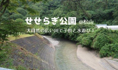 せせらぎ公園(松山)の口コミ