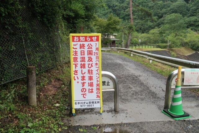 せせらぎ公園(松山市)のイベント
