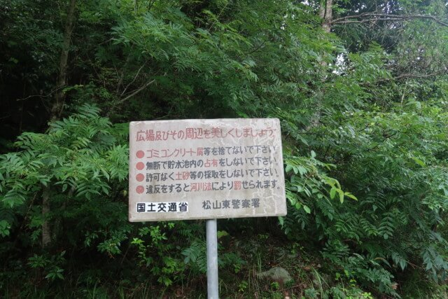 せせらぎ公園(松山市)で遊ぶ際の注意点