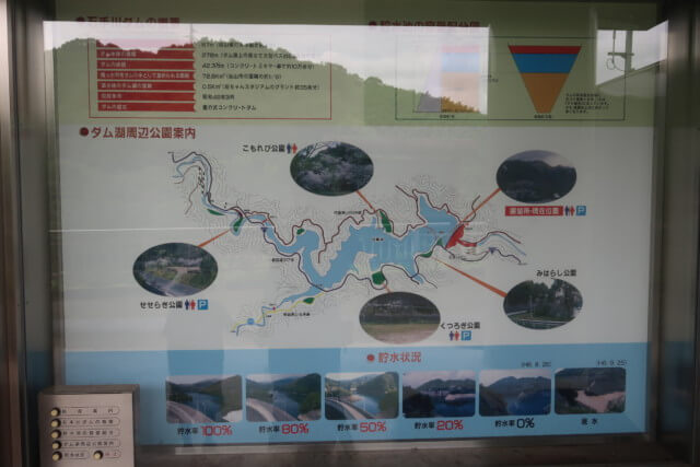 石手川ダム付近の公園