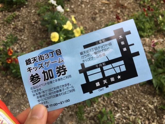 松山の土曜夜市(2019年)のキッズゲーム参加券
