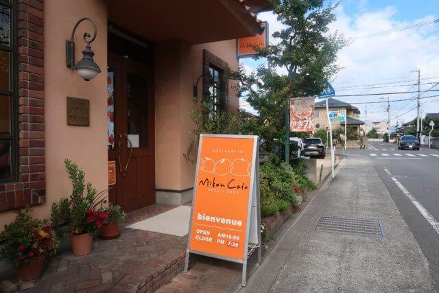 みかんカフェ(松山)の看板