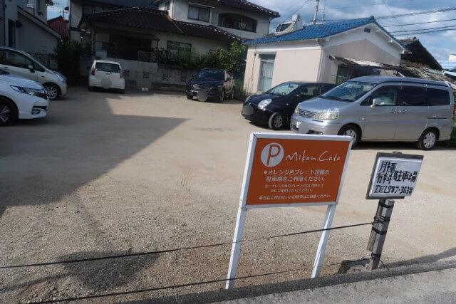 みかんカフェ(松山)の第2駐車場