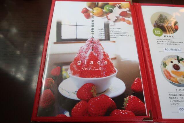 みかんカフェ(松山)のかき氷のメニュー表